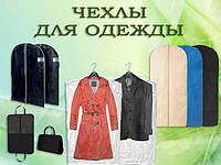 Чехлы для одежды, упаковочные пакеты, и кофры для хранения вещей