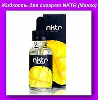 Жидкость для электронных сигарет с никотином NKTR (Манго) OIL-17904-03