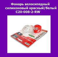 Фонарь силиконовый велосипедный ( красный/белый )C20-008-2-RW