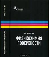 Ролдугин В.И. Физикохимия поверхности