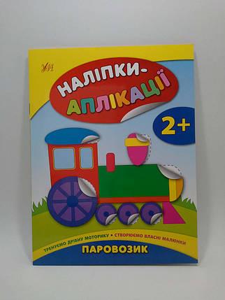 Ула Наліпки аплікації для малят Паровозик, фото 2
