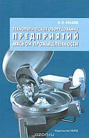 В. И. Ивашов Технологическое оборудование предприятий мясной промышленности