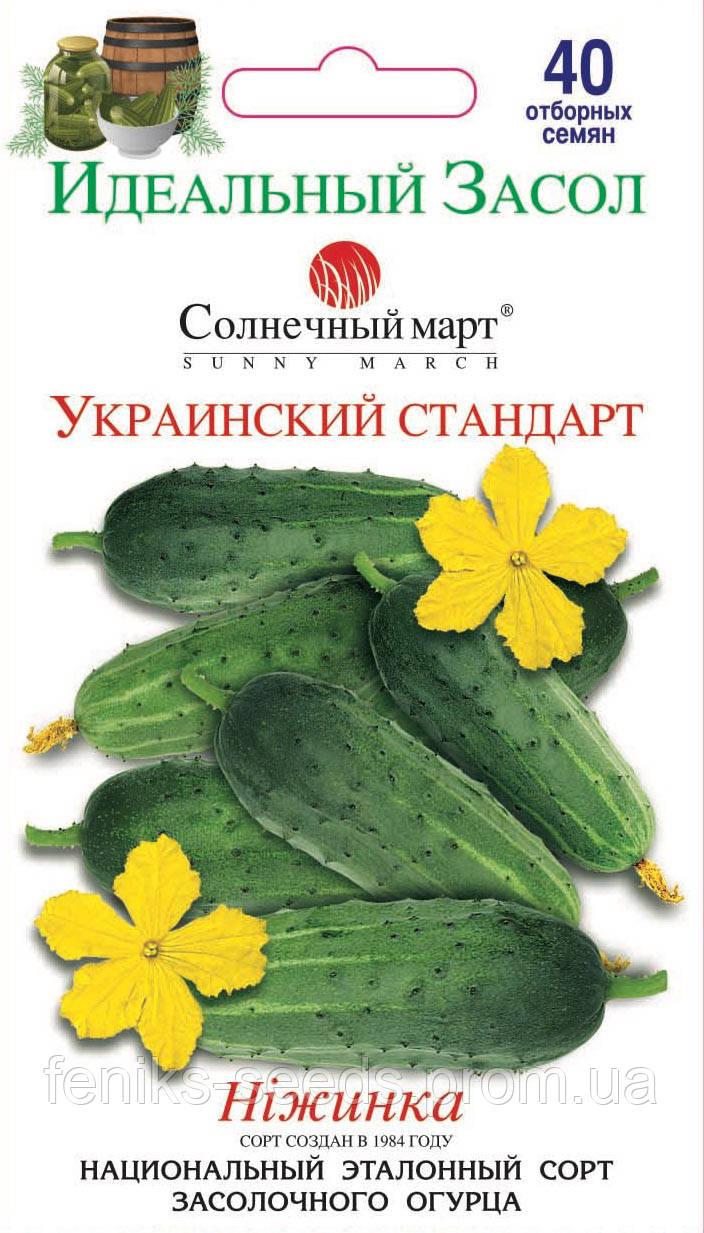 Семена огурец Украинский Стандарт 20шт. ТМ «Солнечный Март»