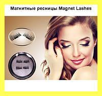 Магнитные ресницы Magnet Lashes