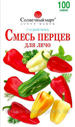 Семена перец Смесь для Лечо 100шт. ТМ «Солнечный Март»