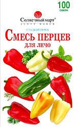 Семена перец Смесь для Лечо 100шт Солнечный Март
