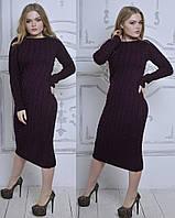 Женское платье, стильное вязаное цвета МАРСАЛА ( АК-019 )