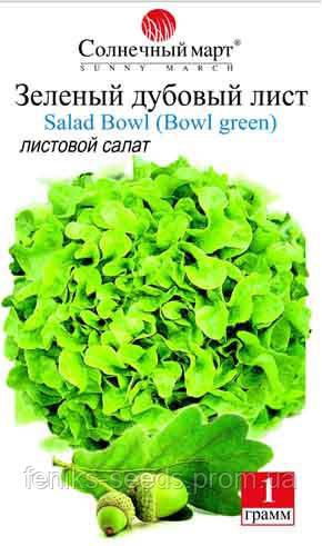 Семена салат Зеленый Дубовый Лист 1гр. ТМ «Солнечный Март»