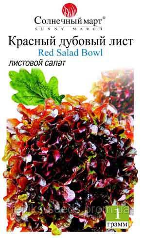 Семена салат Красный Дубовый Лист 1гр. ТМ «Солнечный Март»