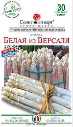 Семена спаржа Белая из Версаля 30шт Солнечный Март