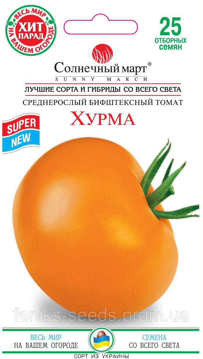 Семена томат Хурма 25шт. ТМ «Солнечный Март»
