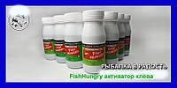 """Активатор клёва """"FishHungry"""" (голодная рыба) Бутылка"""