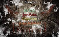 Поступление: BioTech, IronMaxx, Power Pro, Scitec Nutrition.