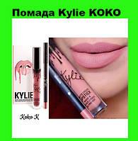 Помада Kylie KOKO