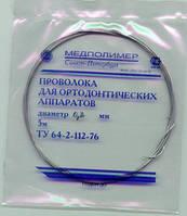 Проволока ортодонтическая 0.6