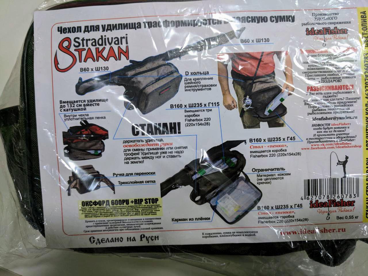 Stakan Stradivari поясная сумка с чехлом для удилища ideaFisher ...