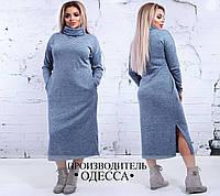 Платье длинное из теплого трикотажа ЗИМА, хомут  на шее, разрезы по бокам, р.50,52,54,56,58,60 код 5135О