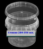 Емкость пищевая 350 мл. с крышкой