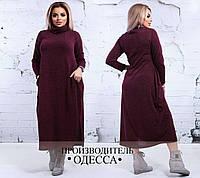 Платье длинное из теплого трикотажа ЗИМА, хомут  на шее, низ боченком, р.52 код 5138О