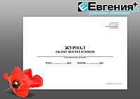 Журнал реєстр інструктажів з питань пожежної безпеки