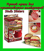 Ручной пресс для приготовления котлет, гамбургеров Stufz Sliders