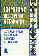 """Тинченко Я. """"Символи нескореної держави. Нагороди уряду Української Народної Республіки"""""""