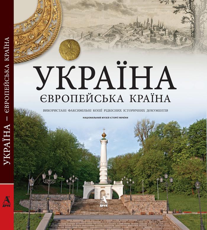 Сергій Чайковський. Україна - європейська країна