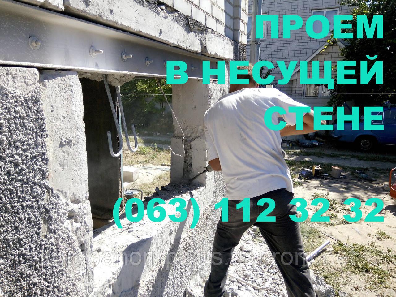 Розширення прорізу в несучій цегляній стіні