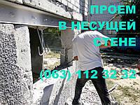Расширение проема в несущей кирпичной стене, фото 1