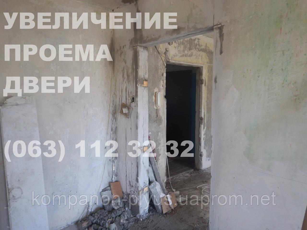 Расширение проемов (063) 112 32 32