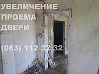Расширение проемов (063) 112 32 32, фото 1