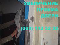 Расширить дверной проем Увеличить оконный проем, фото 1