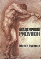Віктор Сухенко. Академічний рисунок