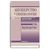 Грищенко. Акушерство и гинекология. Акушерство