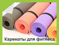 Карематы для фитнеса и йоги