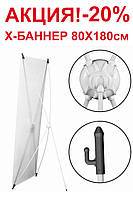 X-banner 80x180cm Белого цвета!