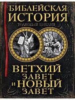 А. Лопухин. Толковая библия. Ветхий завет и Новый завет