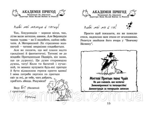 Геройська книжка Малого Вовчика. Автор Іан Вайброу, купить книгу Киев