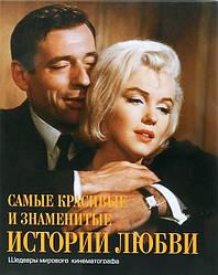 Самые красивые и знаменитые истории любви