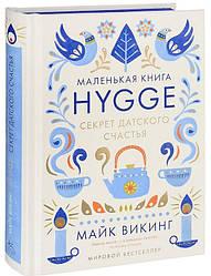 """Майк Викинг """"Маленькая книга HYGGE. Секрет датского счастья"""""""
