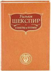 """Уильям Шекспир """"Сонеты и поэмы"""""""