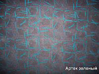 Автомобильный велюр Артек серо-зелёный(синий)
