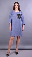 Мелита. Практичное платье для пышных дам. Голубой.