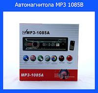 Автомагнитола MP3 1085B съемная панель ISO cable