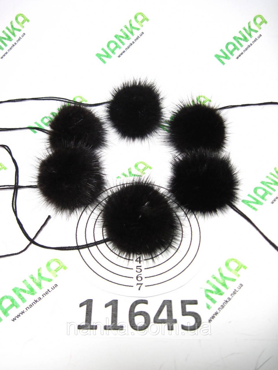 Меховой помпон Норка, Черный шоколад, 4 см, (6 шт) 11645