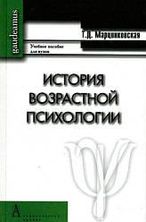 Т. Марцінковська. Історія вікової психології