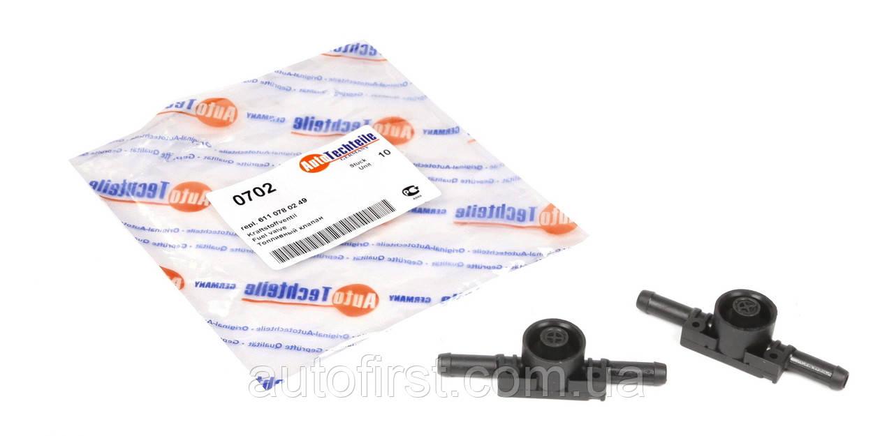 Autotechteile 0702 Клапан обратки топливного фильтра Mercedes-Benz Sprinter/Vito (Германия)
