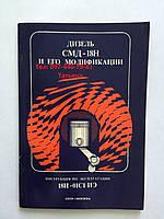 Инструкция дизель СМД-18Н и его модификации