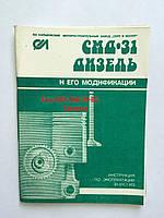 Инструкция дизель СМД-31
