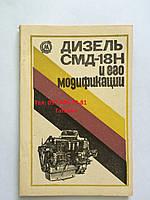 Инструкция дизель СМД-18Н